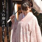 着物用レースコート・塵よけコート・都衿日本製洗える着物レースコートくすんだピンク
