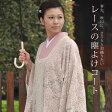日本製洗える着物レースコート ベージュ<R>【メール便不可】