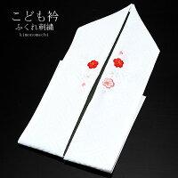 七五三 着物 半衿 女の子用刺繍半衿ふくれ刺繍「白×桜」