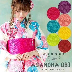 きもの町オリジナル浴衣帯 単の半幅帯「麻の葉」 全7色