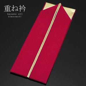 正絹伊達衿(重ね衿)「濃く深い赤色×ゴールド」衿止めピン付