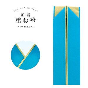 正絹伊達衿(重ね衿)「ターコイズブルー×ゴールド」衿止めピン付
