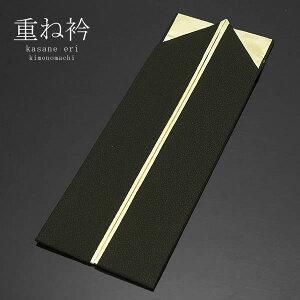 正絹伊達衿(重ね衿)「黒色×ゴールド」衿止めピン付