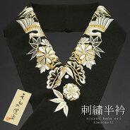きもの道楽振袖用刺繍半衿「黒 鶴と松竹梅」