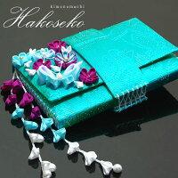 箱迫 振袖 花嫁 結婚式 ブライダル はこせこ「つまみ細工のお花、蝶 ターコイズ」
