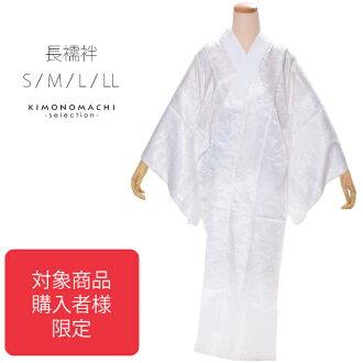 White nagajuban * For customer who order with the kimono fukubukoro set only!