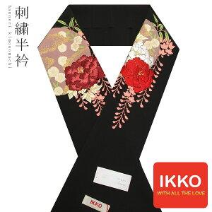 振袖用刺繍半衿 IKKOブランド半衿「黒 牡丹の刺繍」ブライダル