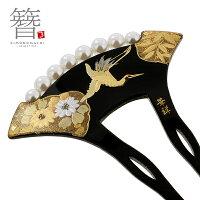 銀杏型かんざし「黒 翔鶴、菊と笹」