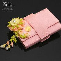 箱迫 振袖 花嫁 結婚式 ブライダル はこせこ つまみ細工簪付き「ピンク色 サーモンピンク×黄緑」