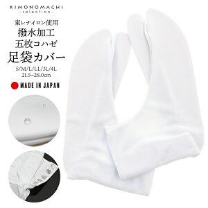 足袋カバー 五枚コハゼ S~4L