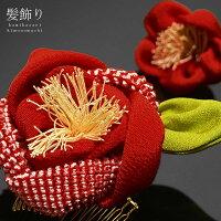ふんわりつまみ細工髪飾り2点セット「赤色 椿」