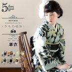 きもの福袋5点セット 単衣着物+京袋帯+好きな小物3つ