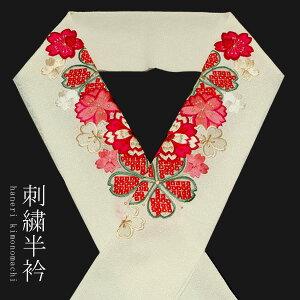 刺繍半衿 振袖向け「ごく淡い生成り 桜の刺繍」