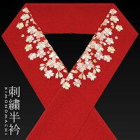花嫁 結婚式  ブライダル 振袖 半衿 刺繍半衿「赤色 桜」日本製