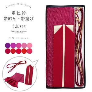 絞りの正絹帯揚げ、飾り付き正絹帯締め、重ね衿(伊達衿)の3点セット