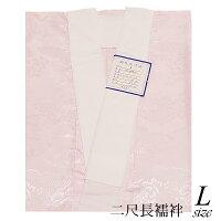 二尺袖(小振袖)用長襦袢「淡いピンク」掛け衿付き