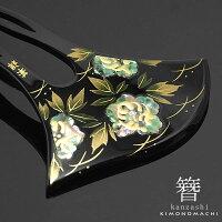 銀杏型かんざし「黒色 露芝に牡丹 螺鈿細工」