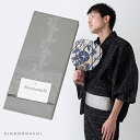角帯 男性用浴衣帯「鼠色 束ね熨斗」京都きもの町オリジナル 男性用帯 角帯 小袋帯【メール便不可】