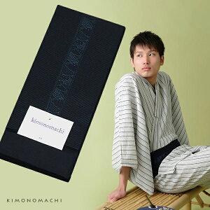 京都きもの町オリジナル 角帯 男性用浴衣帯「紺色 波」