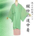 縦紗 洗えるロング道中着 和装コート 塵除け「若緑色」道中衿コート 洗えるコート