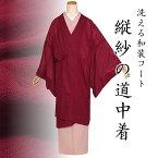 縦紗 洗えるロング道中着 和装コート 塵除け「葡萄色」道中衿コート 洗えるコート