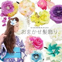 おまかせ髪飾り「白、ピンク、パープル、ブルー、イエロー」5色の色系統から選べるお花髪飾り【メール便不可】