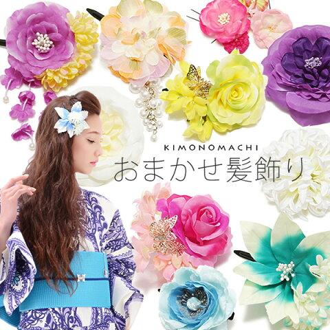 髪飾り お花の髪飾り 浴衣 髪飾り デザインおまかせ「ホワイト、ピンク、パープル、ブルー、イエロー」5色 色系統から選べるお花髪飾り 浴衣 髪飾り デザインおまかせ 浴衣用ヘアアクセサリー【メール便不可】