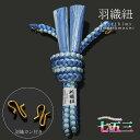 男の子 羽織紐 Sカン付き羽織紐「ブルー×ブルーホワイト」 お子様用和装小物 正絹 男児【メール便不可】