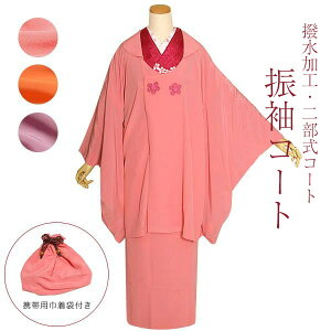 和装コート「ピンク、オレンジ、パープル」塵除け 撥水加工済み
