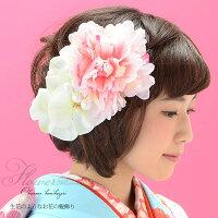 髪飾り 花嫁 結婚式 ブライダル お花髪飾り「ピンク色ダリヤ、白色系の蘭」生花