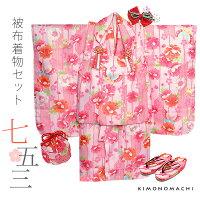 七五三 3歳 着物 被布 ピンク 桜