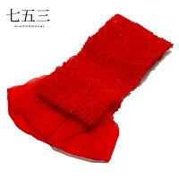 七五三 着物 7歳 帯揚げ 赤色