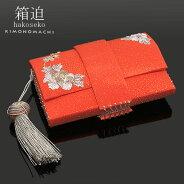 箱せこ「朱色 花の刺繍 苧環の房飾り付き」