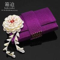 箱迫 振袖 花嫁 結婚式 ブライダル はこせこ「紫色 つまみ簪付き」
