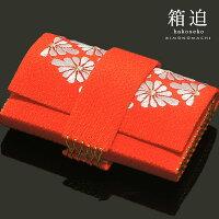 箱せこ「赤色 菊菱の刺繍」結婚式 成人式 刺繍 筥迫 前撮り はこせこ 花嫁打ち掛け飾り