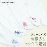 ソックス 足袋「花柄 全4種類」 刺繍入り フリーサイズ 日本製 (No.1072)<R>【メール便対応可】 apap8