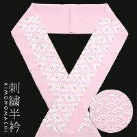 2way刺繍半衿「ピンク 青海波、菊菱の刺繍」