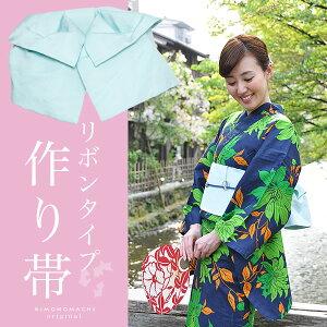 リボンタイプ 結び帯単品「薄水色 市松」<浴衣帯27>