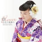振袖 着物,振袖 髪飾り,振り袖,お花髪飾り