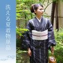 紗 夏着物単品「黒×ブルーグレー 矢絣縞に蜻蛉」M、Lサイズ 洗える着物 洗える夏着物 ナカノヒロミチ 【メール便不可】