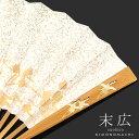 留袖用 末広「白骨 翔鶴」 婚礼 扇子 蒔絵 (10-335-100)<H>【メール便不可】