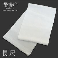 長尺帯揚げ「白色」正絹帯揚げ 和装小物