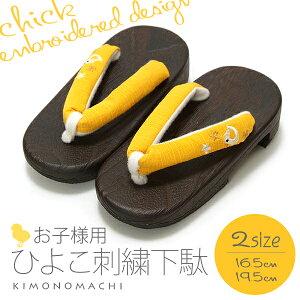 キッズ、ジュニア 下駄「黄色 ひよこ刺繍」16.5cm、19.5cm