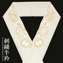 刺繍 半衿「白色系 宝尽し」半襟 結婚式 刺繍衿 前撮り 【メール便不可】