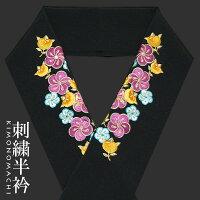 刺繍 半衿「黒色 橘と捻じ梅」