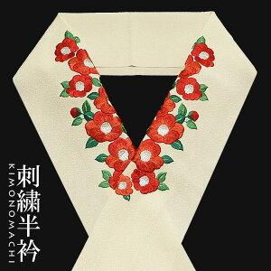 刺繍 半衿「白色 赤椿」半襟