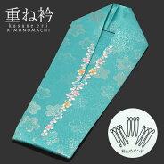 正絹 重ね衿「水色 白桜刺繍」