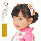 七五三 髪飾り 7歳 3歳 3点セット「オレンジ つまみお花」