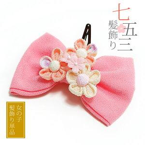 七五三 髪飾り単品「ピンクのちりめんリボン、つまみのお花」七五三