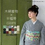 【木綿着物】木綿 着物と木綿 半幅帯の2点セット
